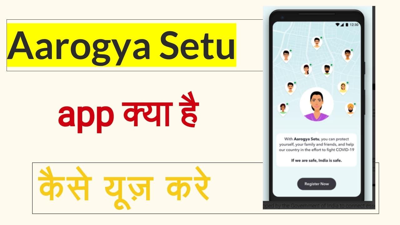 what is Aarogya Setu App | how to use aarogya setu app