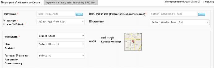 Bihar Voter List Online 2020
