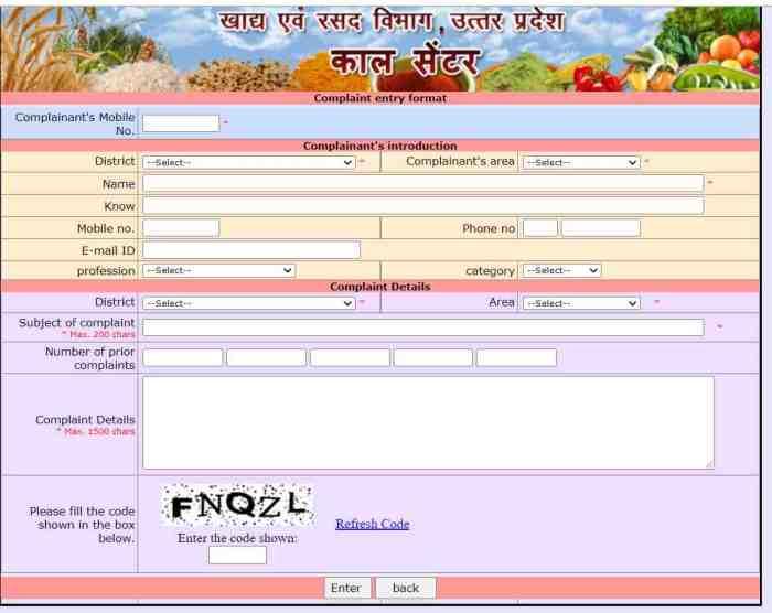 Register UP Ration Card Complaint Online