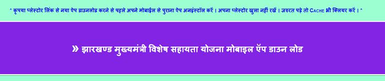 Jharkhand Corona Sahayata