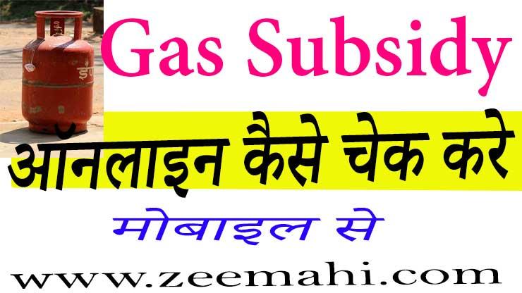 indane gas subsidy kaise check kare 2020