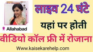 Facecast app details in hindi