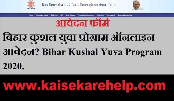 Bihar Kushal Yuva Program 2020in Hindi