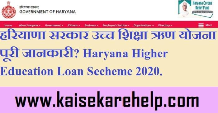 Haryana Higher Education Loan Secheme 2020 In Hindi