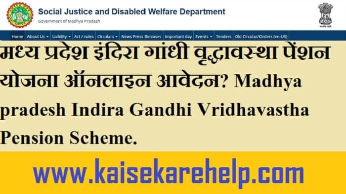 mp Indira Gandhi Vridhavastha Pension Scheme 2020