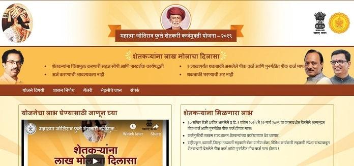 Maharashtra Kisan Karj Mafi Yojana List
