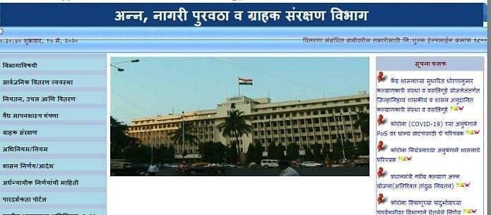 Maharashtra Smart Ration Card 2020 In Hindi