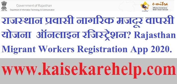 राजस्थान प्रवासी मजदूर वापसी योजना