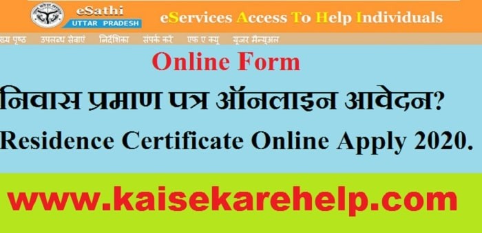 Residence Certificate Online Apply 2020 In Hindi