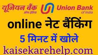 union bank net banking registration   5 मिनट में Union bank में इंटरनेट banking कैसे शुरू करें