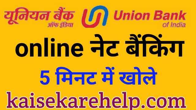 union bank net banking registration | 5 मिनट में Union bank में इंटरनेट banking कैसे शुरू करें
