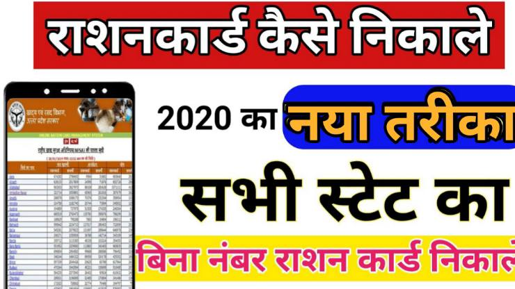 up ration card list 2020-21