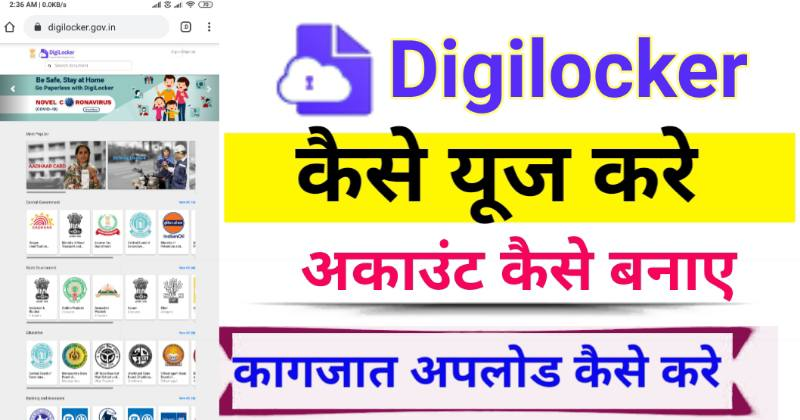 Digilocker kya hai kaise download kare