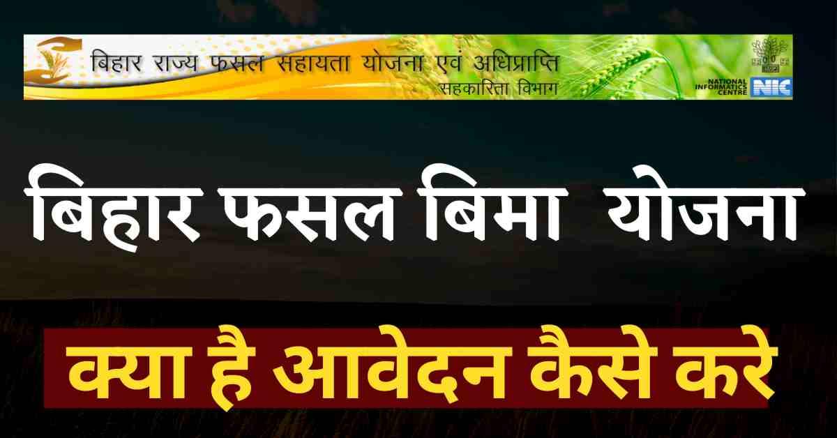 fasal bima yojana bihar online registration in hindi 2020