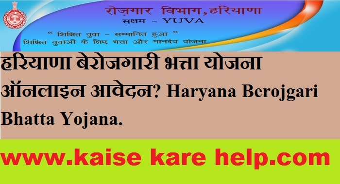 Haryana Berojgari Bhatta Yojana 2020 In Hindi