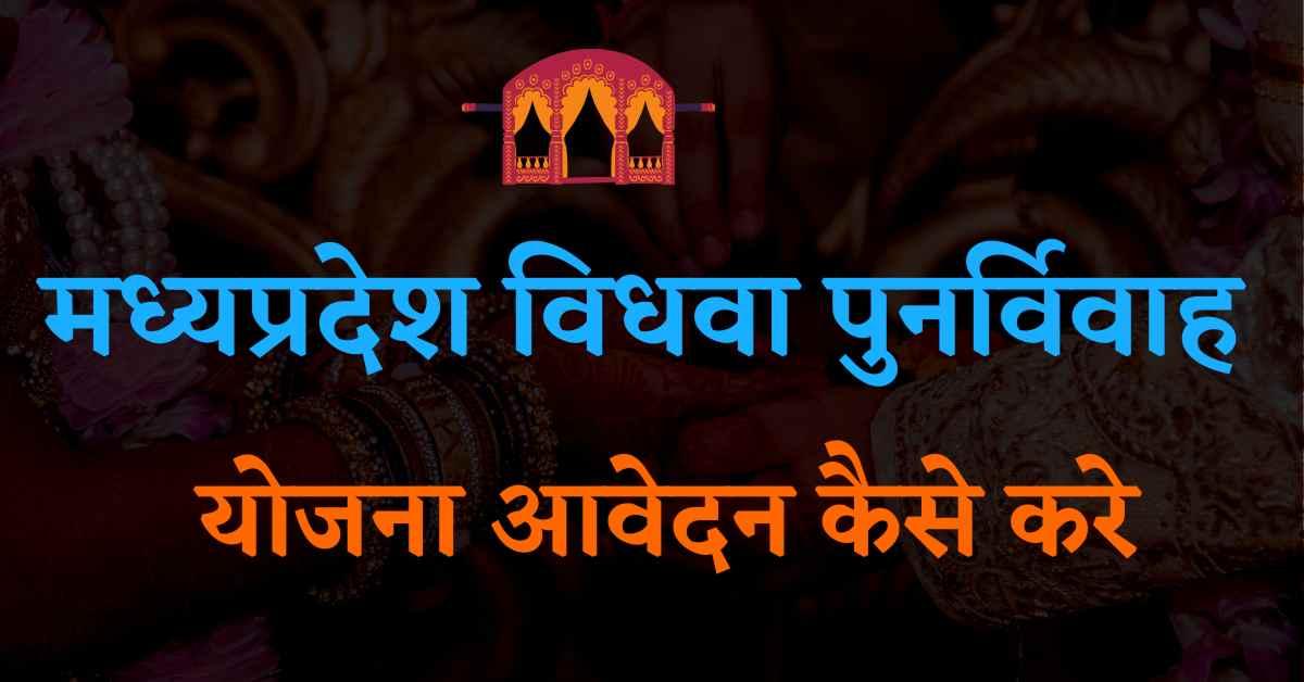 MP Vidhwa Punar Vivah Yojana 2020 In Hindi