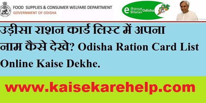 Odisha Ration Card List Online Kaise Dekhe 2020 In Hindi