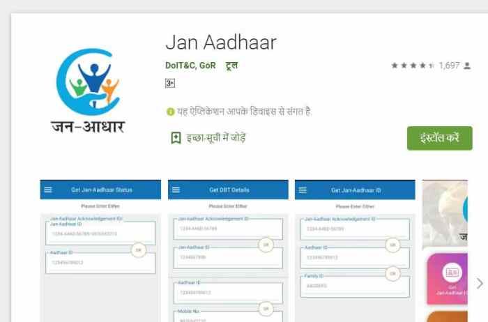राजस्थान जन आधार कार्ड मोबाइल ऍप को कैसे डाउनलोड करें