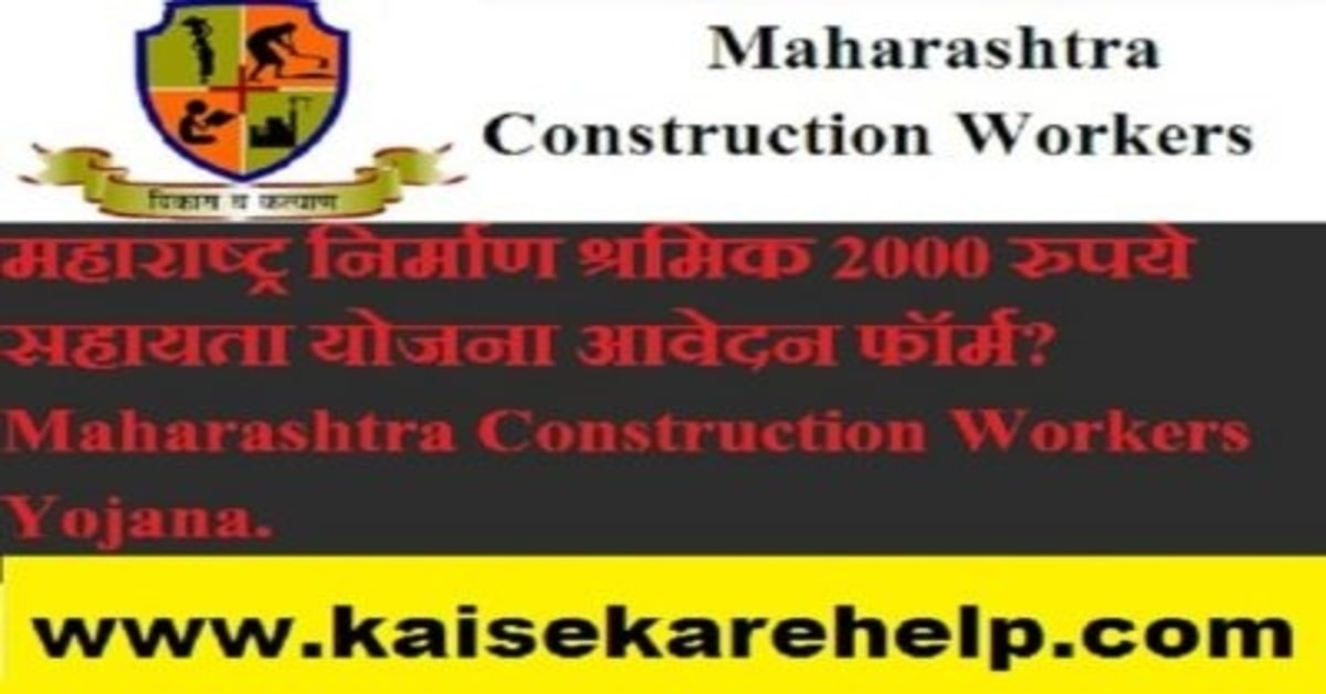Maharashtra Construction Workers Yojana