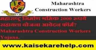 Maharashtra Construction Workers Yojana