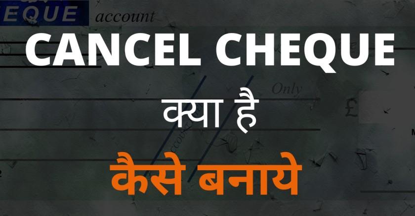 Cancel cheque क्या है