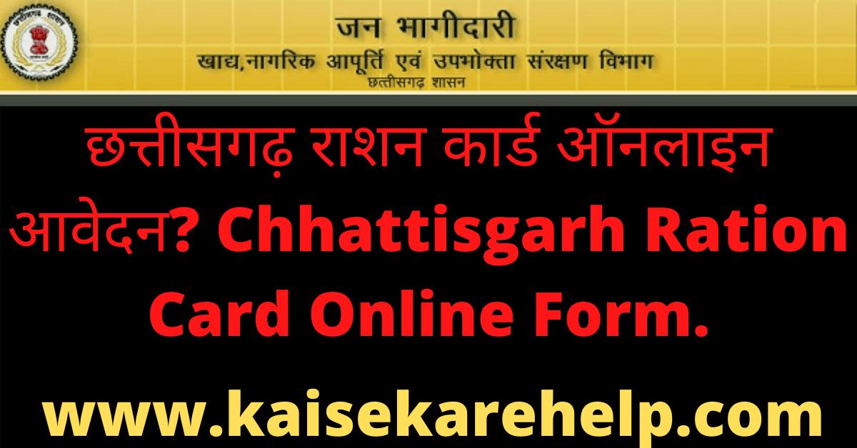 Chhattisgarh Ration Card Online Form 2020 In Hindi
