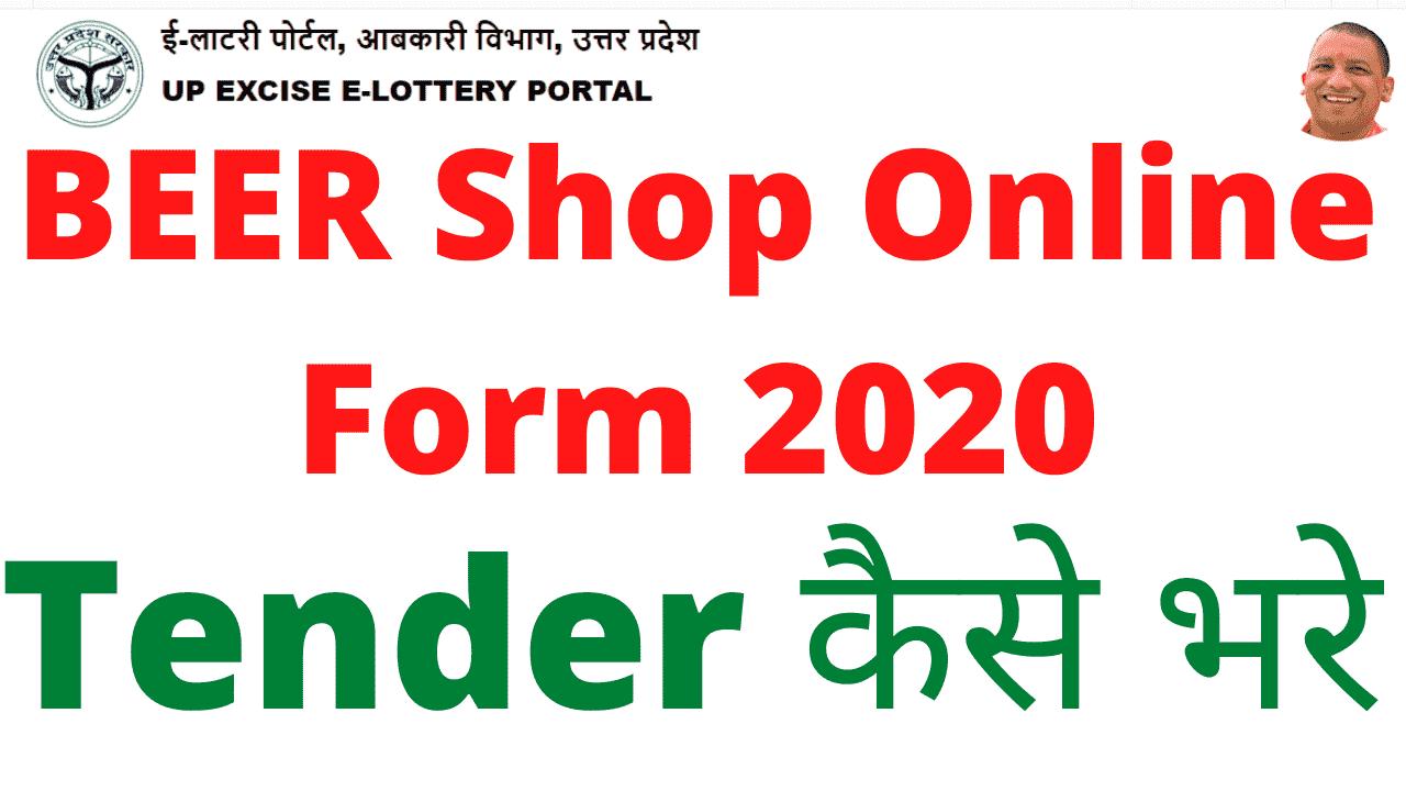 BEER Shop Online Form 2020