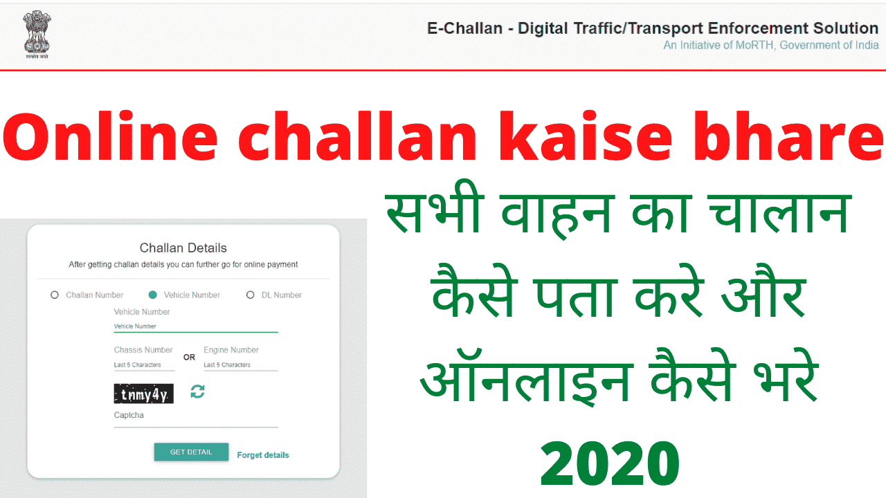 how to Pay challan Online