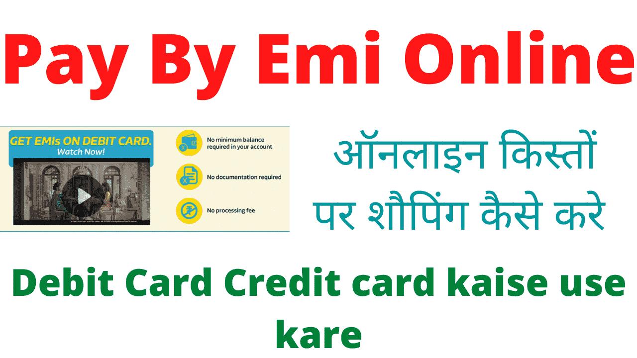 Pay Online Emi 2020
