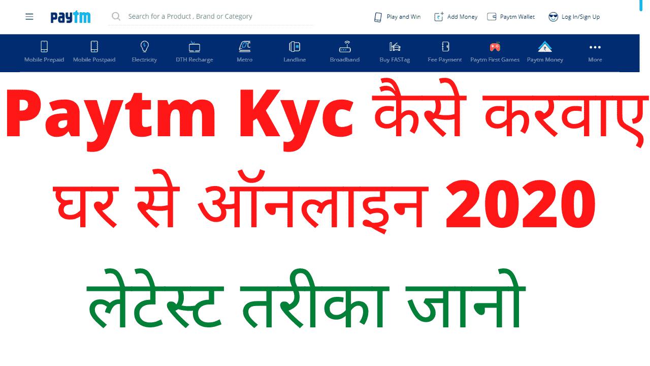 Paytm Kyc kaise karwaye Ghar sey Online 2020
