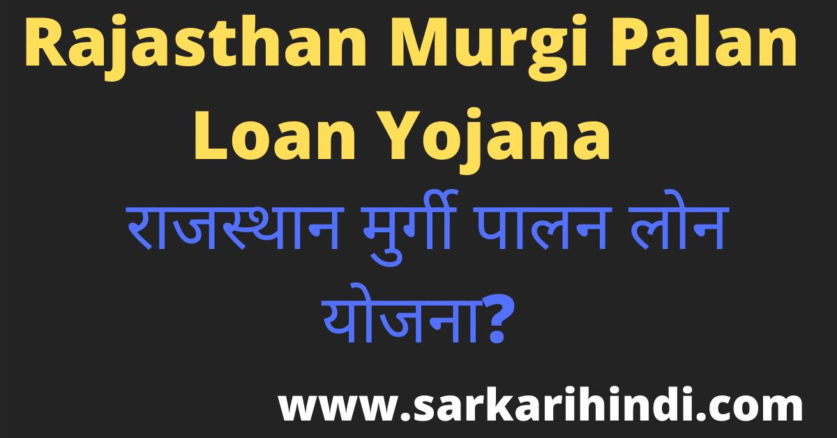 Rajasthan Murgi Palan Loan Yojana 2020 In Hindi