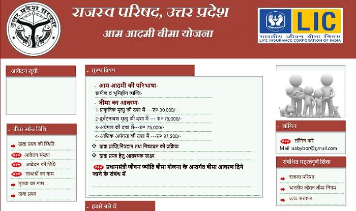 UP Aam Aadmi Bima Yojana Online Form 2020 In Hindi