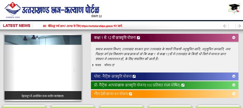 Uttrakhand Gaura Devi Kanya Dhan Yojana2020 In Hindi
