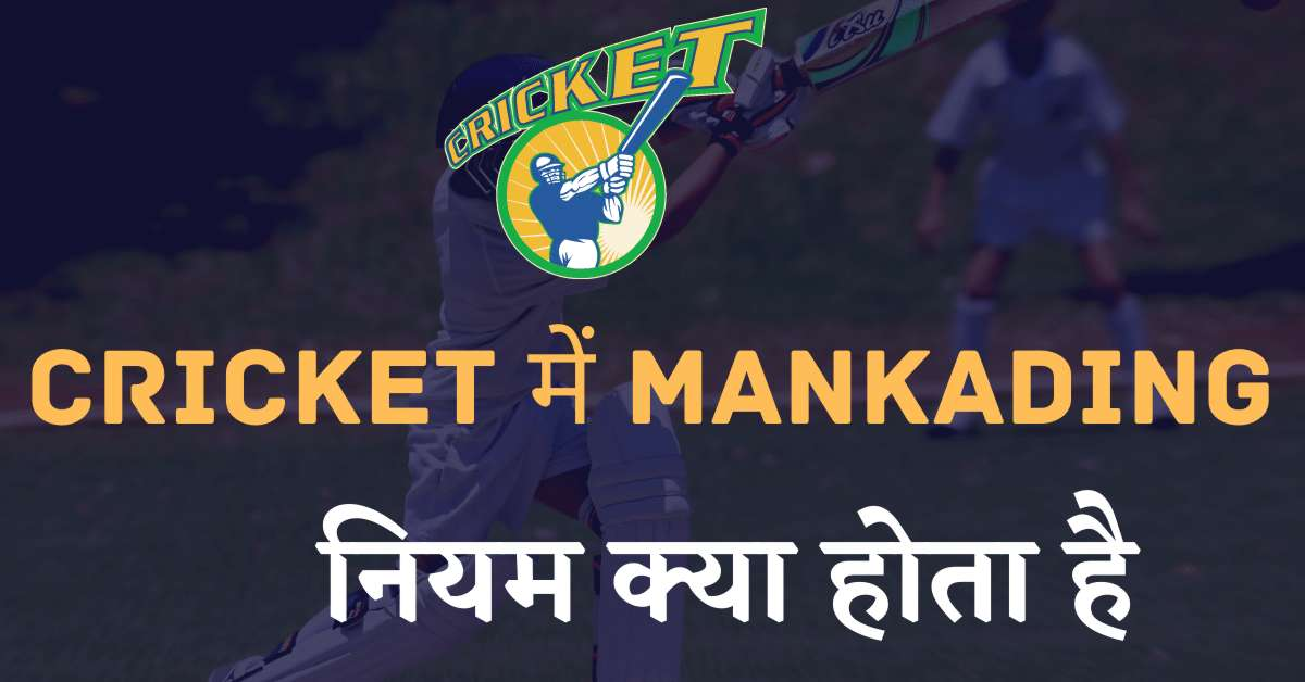 What is mankading in Hindi