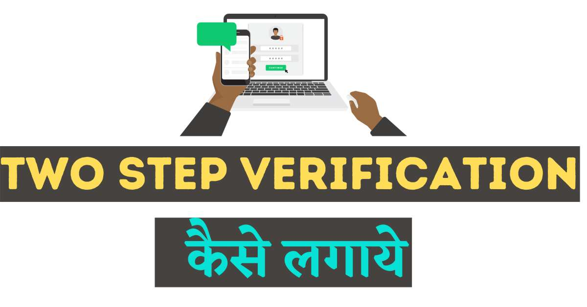 What is two step verification in Hindi 2020
