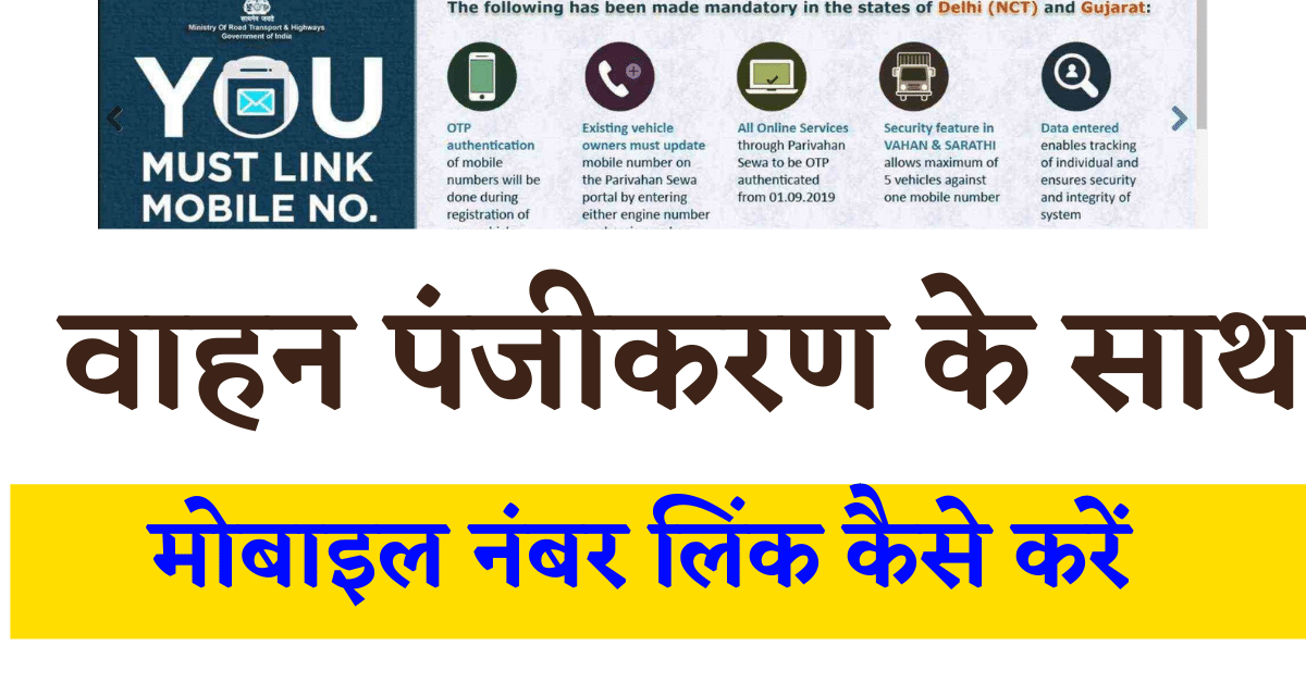 how to link mobile number with vehicle registration