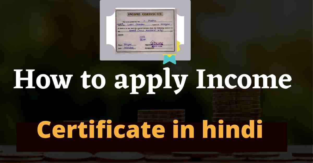 How to apply Income Certificate in hindi