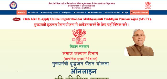 Bihar Vridha Pension Yojana 2020 In Hindi