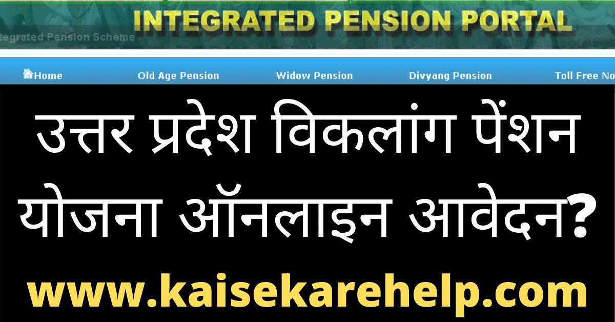Uttarpradesh Viklang Pension Yojana 2020 In Hindi