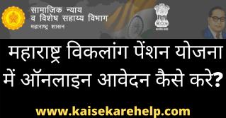 Maharashtra Viklang Pension Yojana Online Form 2020 In Hindi