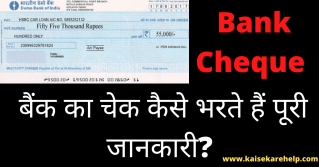 Bank Cheque kaise Bhare 2020 In Hindi