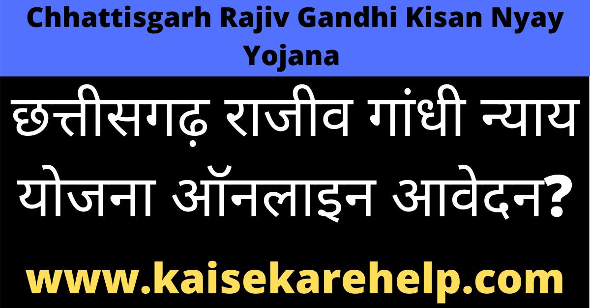 Chhattisgarh Rajiv Gandhi Kisan Nyay Yojana Online Apply Form 2020 In Hindi