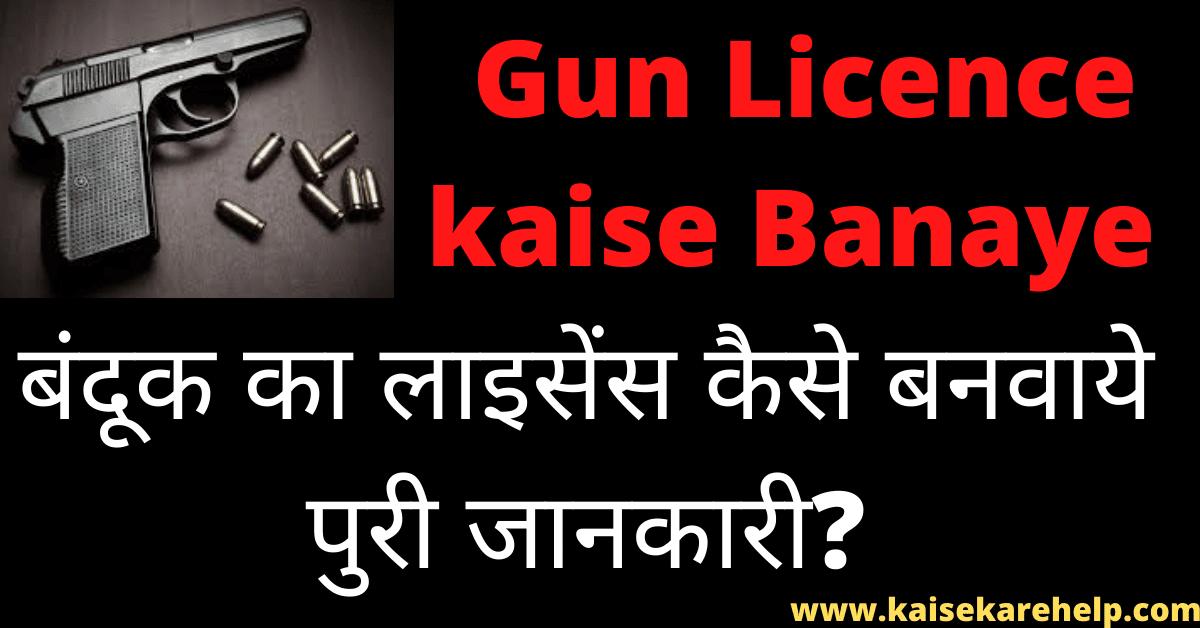 Gun Licence kaise Banaye 2020 In Hindi