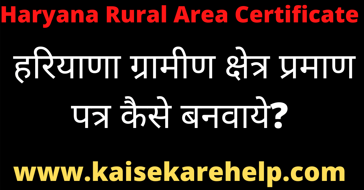 Haryana Rural Area Certificate Online 2020 In Hindi