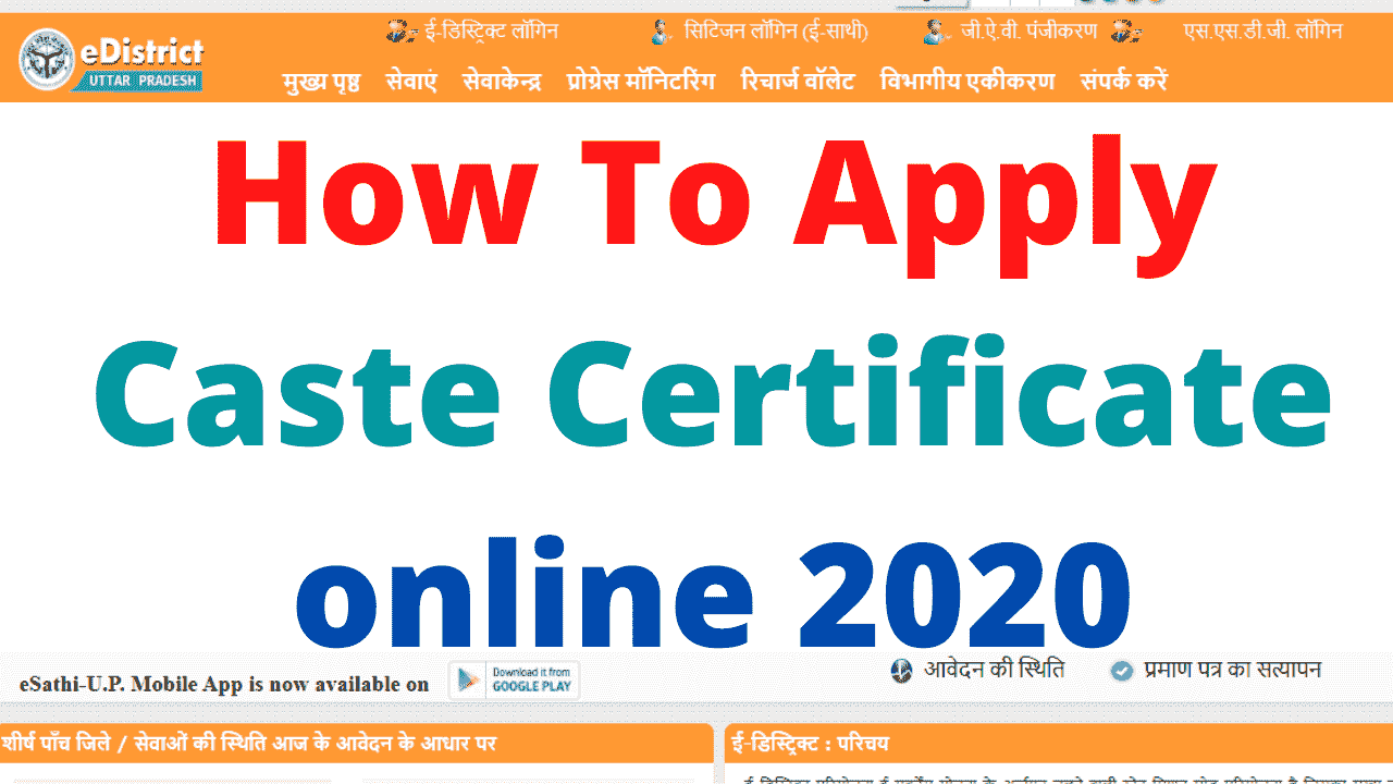 How To Apply Cast Certificate online 2020