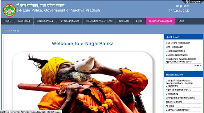 Madhya pradesh Death Certificate Online Apply Form 2020 In Hindi