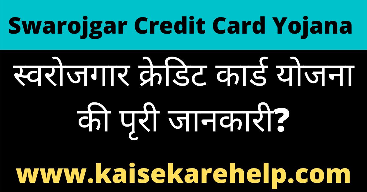 Swarojgar Credit Card Yojana 2020 In Hindi