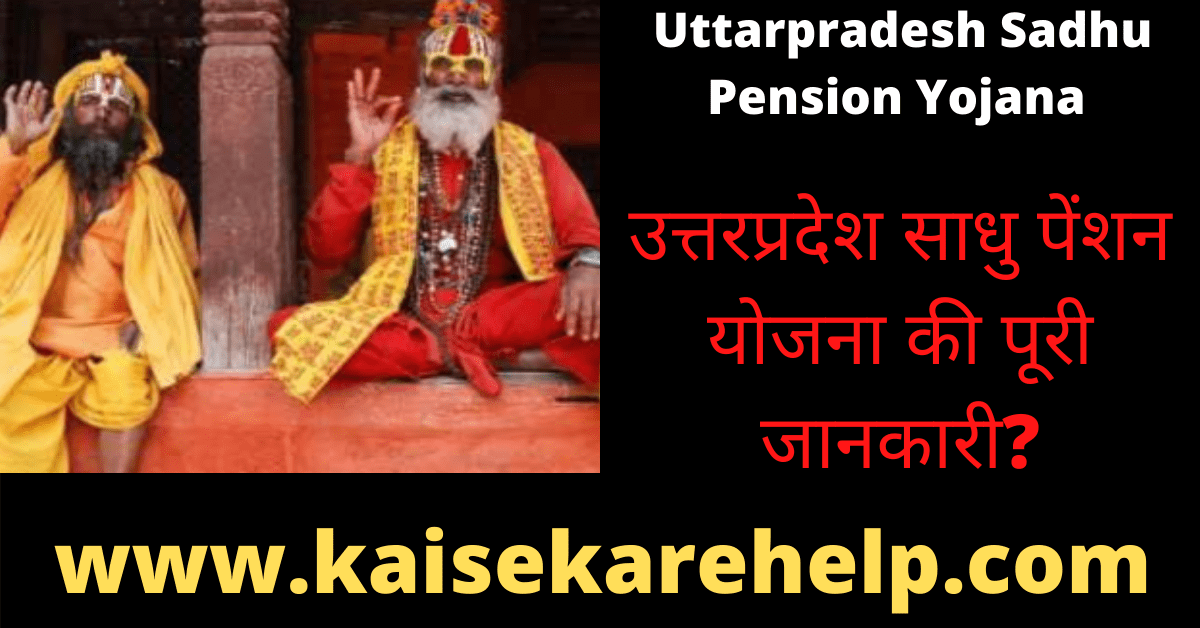 Uttarpradesh Sadhu Pension Yojana 2020 In Hindi