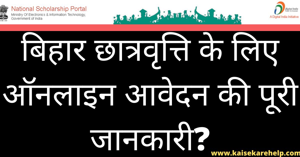 Bihar Scholarship Online Form 2020 In Hindi