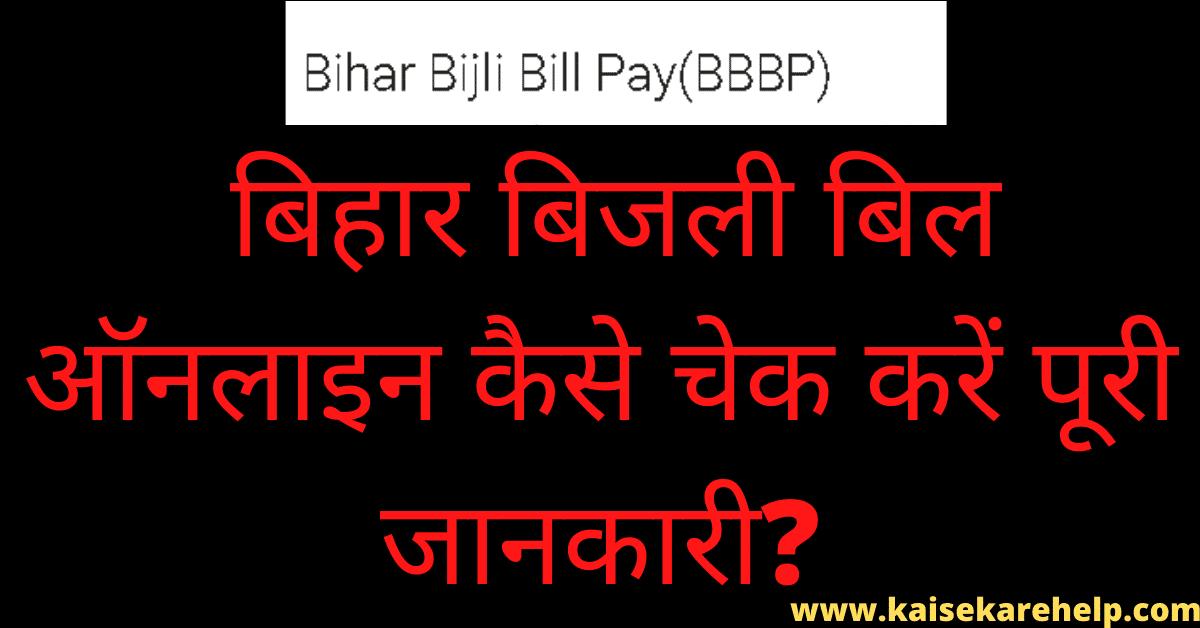 Bihar Bijili Bill Online Kaise Check Kare 2020 In Hindi